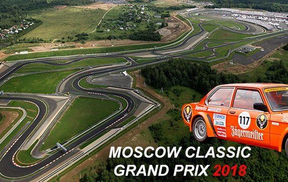 Moscow Classic Grand Prix 2018 – 3 этап