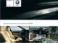 Проспект pdf BMW M5 Individual E60 & E61