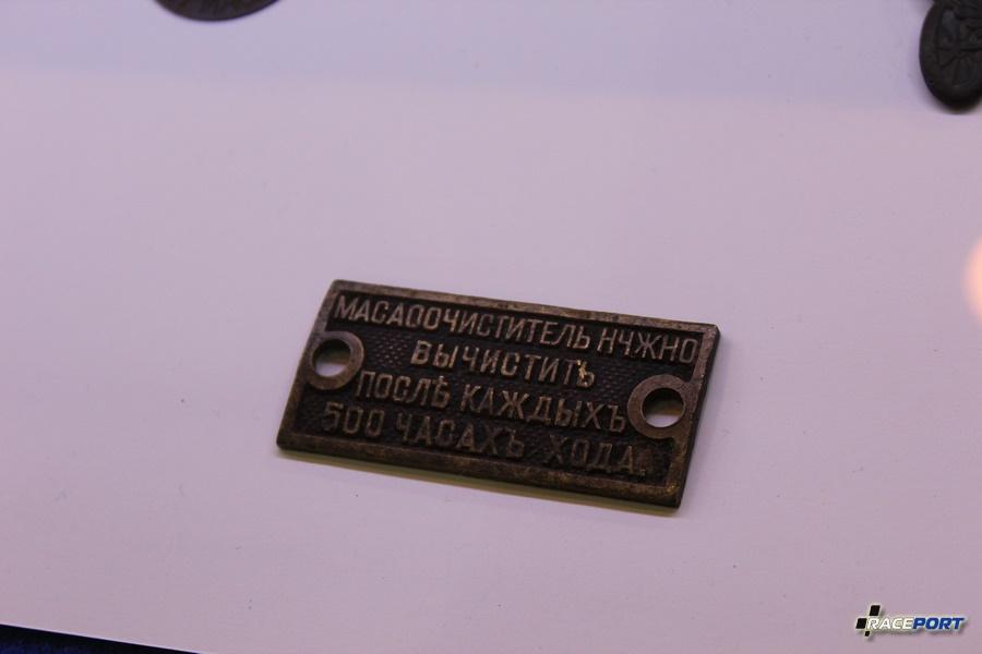 Напоминающая табличка
