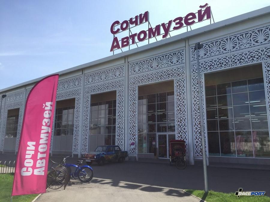 Вход в музей автомобилей СССР