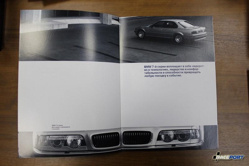 Проспект BMW 7 серии в кузове E38 на русском языке.