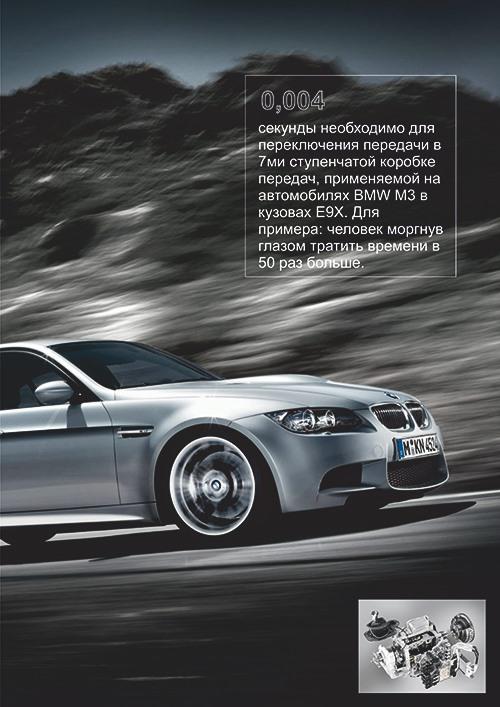 BMW E92 M3 DCT