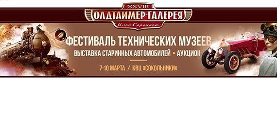 Фотоотчет с выставки Олдтаймер галерея Ильи Сорокина