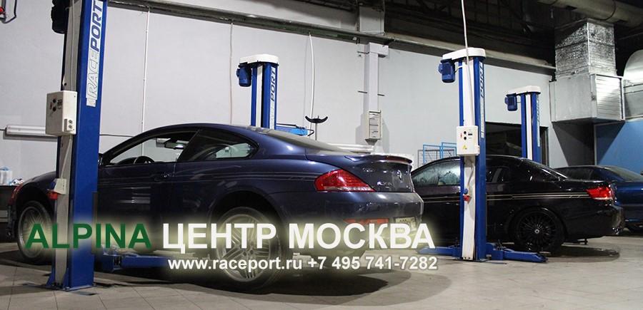 Alpina B6 и Alpina B3 в работе в цехе компании Рейспорт