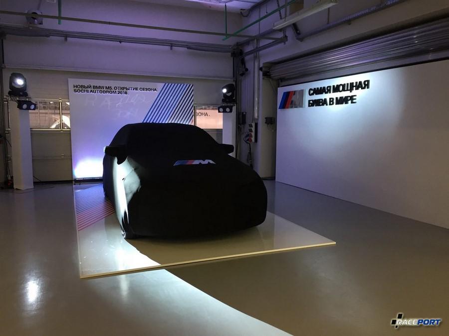 Презентация BMW M5 F90