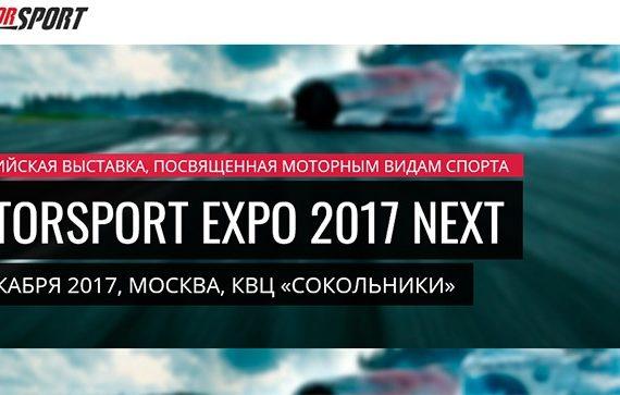 Скоро выставка Motorsport Expo 2017