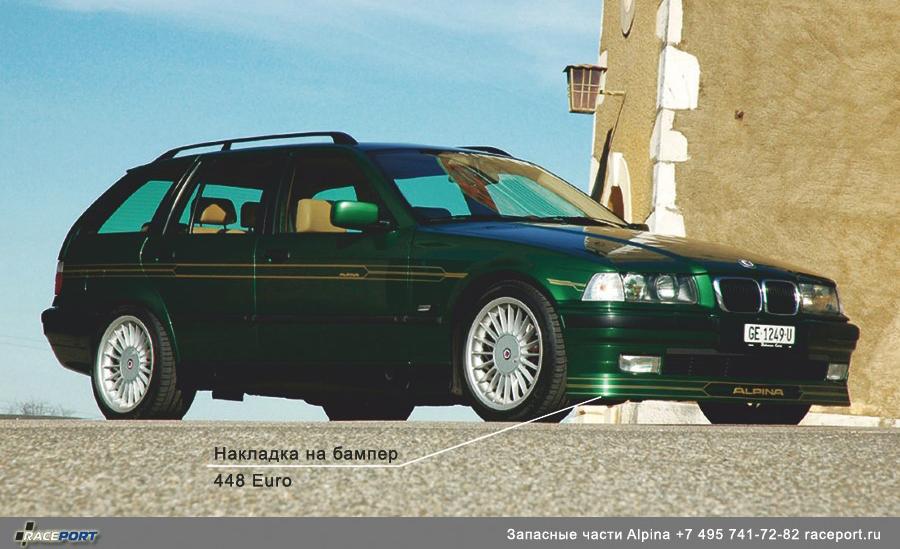 Alpina B3 E36