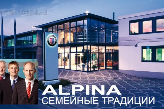 Alpina: История, Галерея