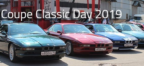 "Coupe Classic Day 2019 +бонус музея ""Моторы октября"""