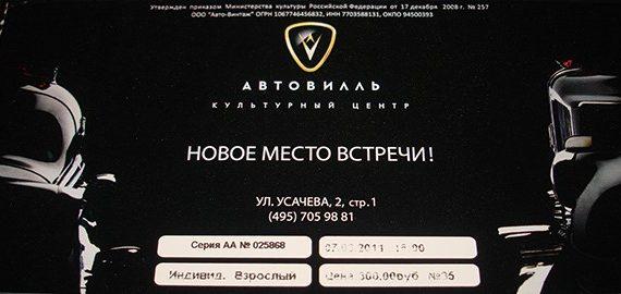 Автовилль – Автомобильный музей Москвы