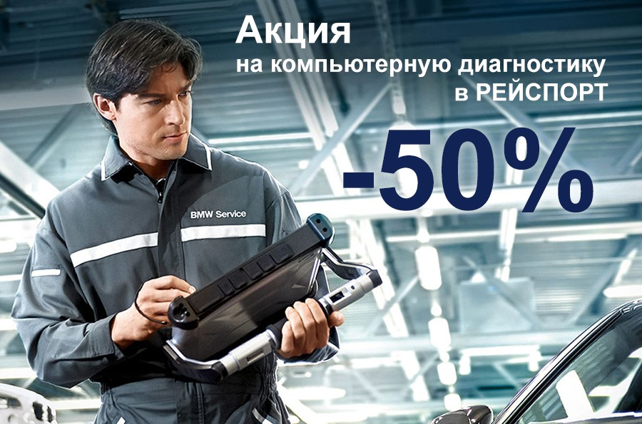 bmw electric inspection