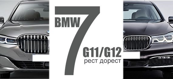 070 BMW 7er G11/G12 Facelift
