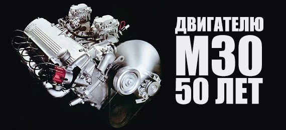 Юбилей! Двигателю M30 — 50 лет