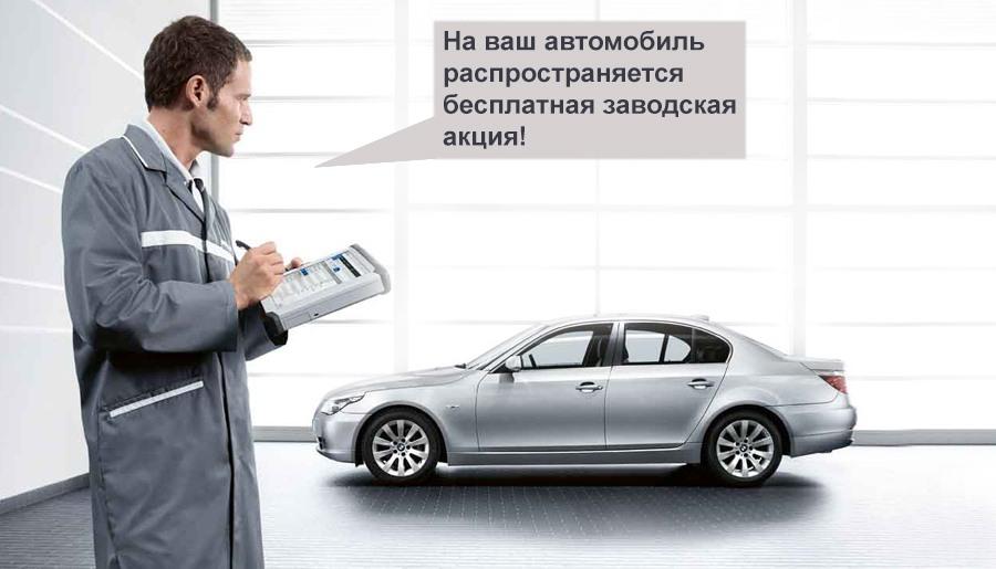 Отзывная кампания BMW
