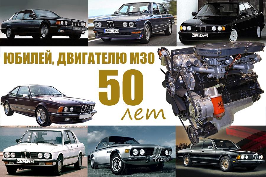 Юбилей у двигателя М30
