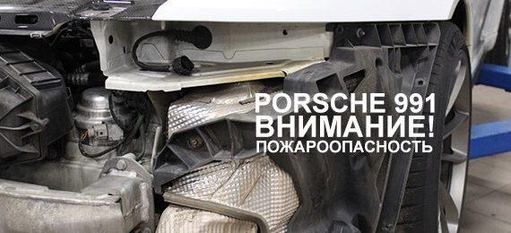 069 Porsche 911 GT3 (991) Внимание! Возможность возгорания