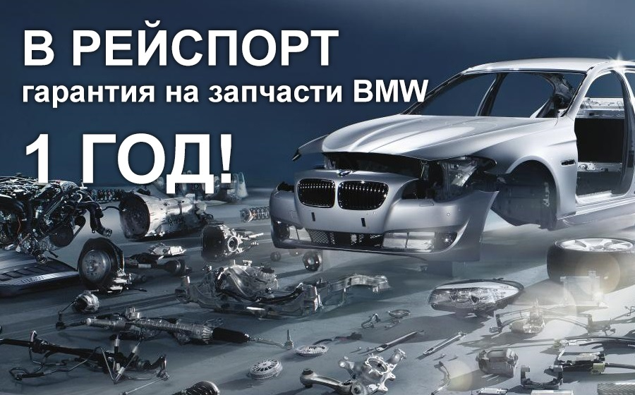 warranty BMW year