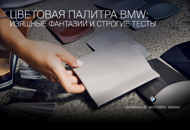 BMW Colors