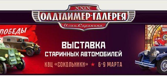 """XXIX выставка """"Олдтаймер галерея Ильи Сорокина в Сокольниках"""