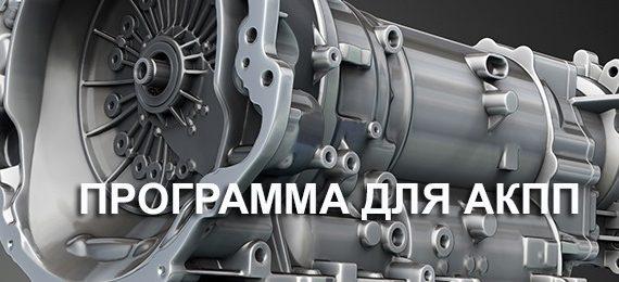 Новая эффективная программа для АКПП BMW (F и G серий)