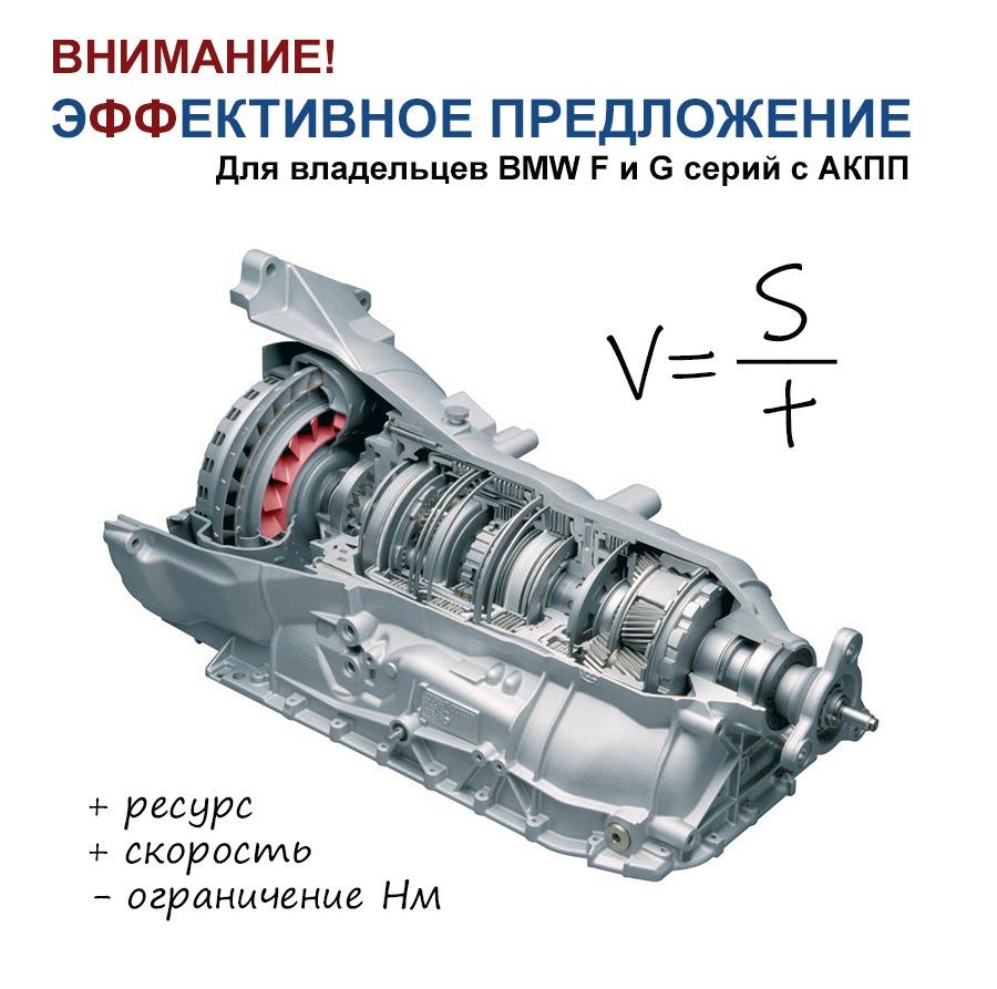 Программа для акпп БМВ