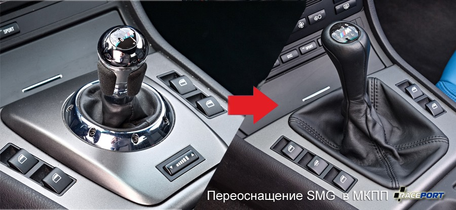 BMW SMG Manual Gearbox