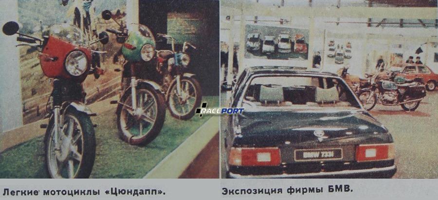 BMW USSR E23 E21
