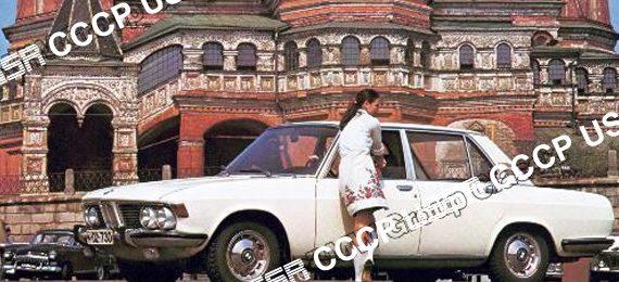 Документы из архива BMW. Официальное появление BMW в СССР. 70ые