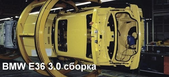 BMW M3 3.0 E36 EuroSpec на сборочном конвейере